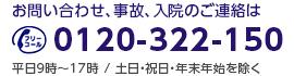 お問い合わせ、事故、入院のご連絡は、フリーコール:0120-322-150(平日9時~17時 / 土日・祝日・年末年始を除く)
